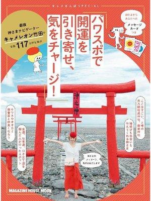 cover image of キャメさんぽSPECIAL パワスポで開運を引き寄せ、気をチャージ!: 本編