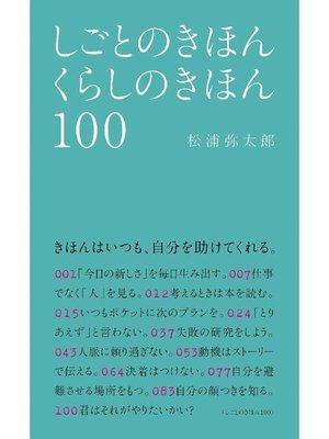 cover image of しごとのきほん くらしのきほん 100: 本編