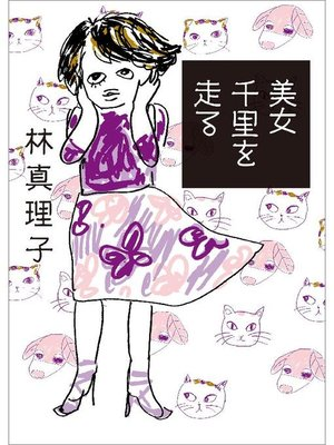 cover image of 美女千里を走る: 本編
