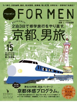 cover image of Hanako FOR MEN Volume15 京都、男旅。