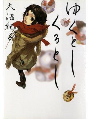 cover image of ゆくとし くるとし