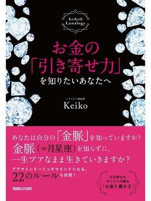 cover image of お金の「引き寄せ力」を知りたいあなたへ Keiko的Lunalogy: 本編