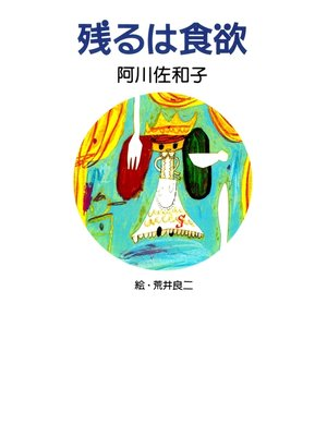 cover image of 残るは食欲