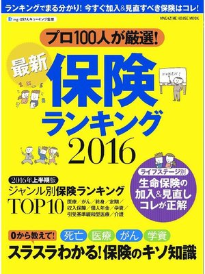 cover image of 最新保険ランキング 2016