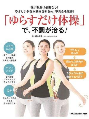 cover image of 「ゆらすだけ体操」で、不調が治る!