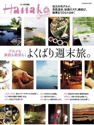 cover image of Hanako SPECIAL よくばり週末旅。