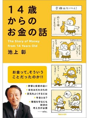 cover image of 14歳からのお金の話: 本編