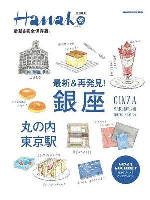 cover image of Hanako特別編集 最新&再発見! 銀座・丸の内・東京駅