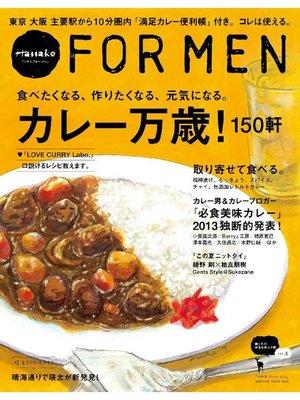 cover image of Hanako FOR MEN Volume8 カレー万歳!