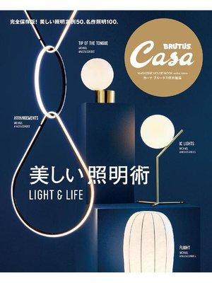 cover image of Casa BRUTUS特別編集 美しい照明術: 本編