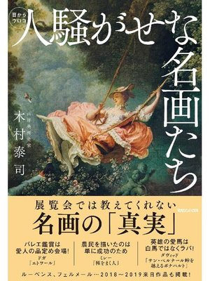 cover image of 人騒がせな名画たち: 本編