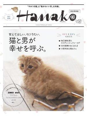 cover image of Hanako特別編集 猫と男が幸せを呼ぶ。