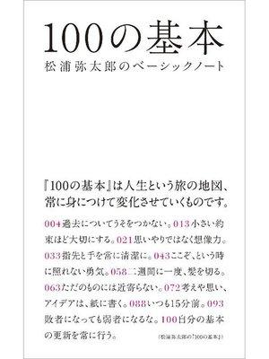 cover image of 100の基本 松浦弥太郎のベーシックノート: 本編