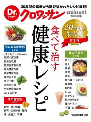 cover image of Dr.クロワッサン 食べて治す健康レシピ