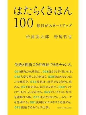 cover image of はたらくきほん100 毎日がスタートアップ: 本編