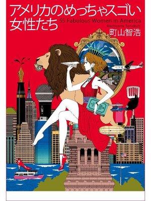 cover image of アメリカのめっちゃスゴい女性たち(電子限定版)