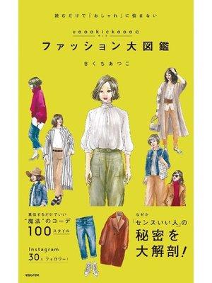 cover image of #oookickoooのファッション大図鑑: 本編