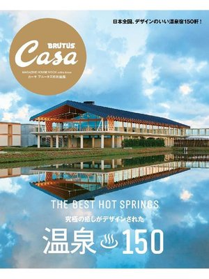 cover image of Casa BRUTUS特別編集 温泉150: 本編