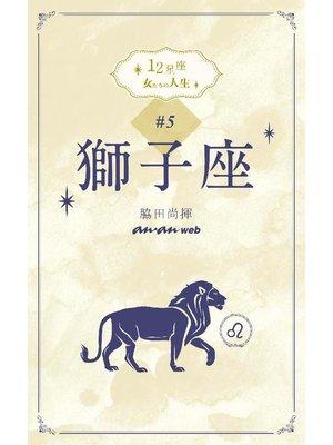 cover image of 12星座 女たちの人生 #5獅子座: 本編
