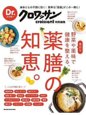 cover image of Dr.クロワッサン 身近な野菜や薬味で健康を整える、薬膳の知恵。: 本編