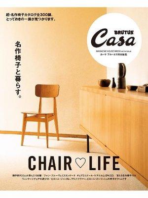 cover image of Casa BRUTUS特別編集 名作椅子と暮らす。: 本編