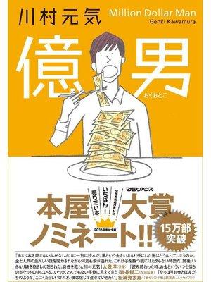 cover image of 億男