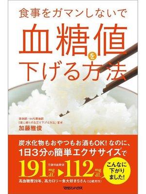 cover image of 食事をガマンしないで血糖値を下げる方法: 本編