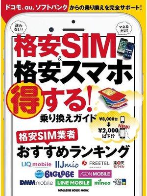 cover image of 格安SIM&格安スマホ 得する!乗り換えガイド: 本編