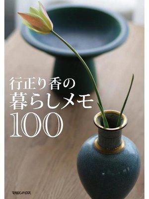 cover image of 行正り香の暮らしメモ100