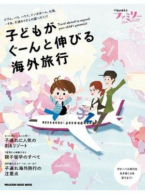 cover image of Hanakoファミリー TRAVEL with kids 子どもがぐーんと伸びる海外旅行: 本編