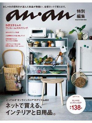 cover image of anan特別編集 ネットで買える、インテリアと日用品。: 本編