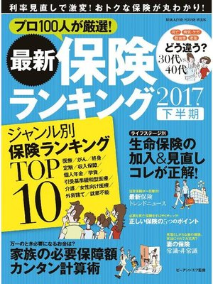 cover image of 最新保険ランキング 2017下半期: 本編