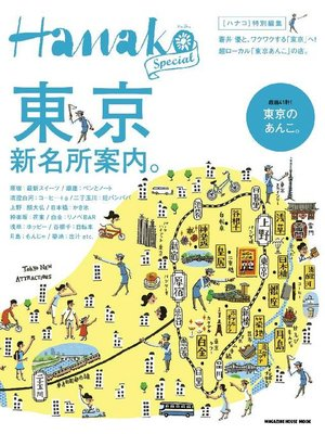cover image of Hanako特別編集