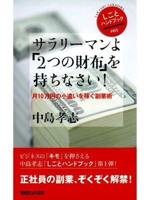 cover image of サラリーマンよ「2つの財布」を持ちなさい! 月10万円の小遣いを稼ぐ副業術