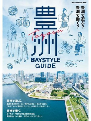 cover image of 豊洲 Baystyle Guide: 本編