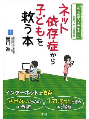 cover image of ネット依存症から子どもを救う本