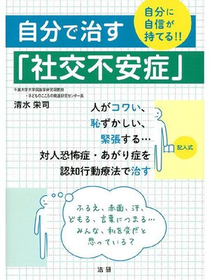 cover image of 自分で治す「社交不安症」