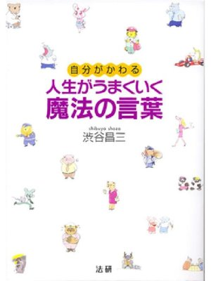 cover image of 人生がうまくいく魔法の言葉