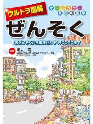 cover image of ウルトラ図解 ぜんそく