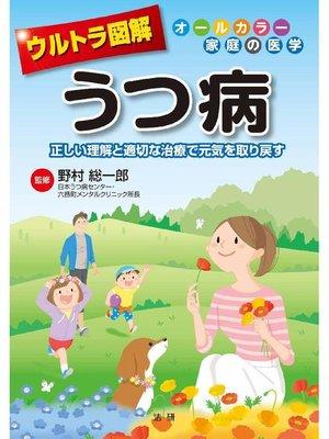 cover image of ウルトラ図解 うつ病