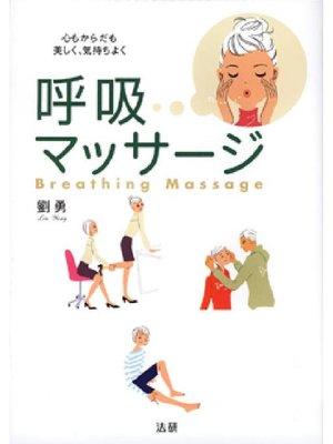 cover image of 呼吸マッサージ