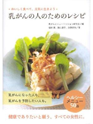 cover image of 乳がんの人のためのレシピ
