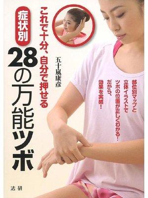 cover image of 症状別 28の万能ツボ