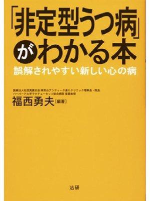 cover image of 「非定型うつ病」がわかる本
