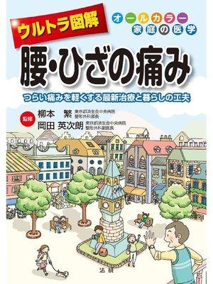 cover image of ウルトラ図解 腰・ひざの痛み