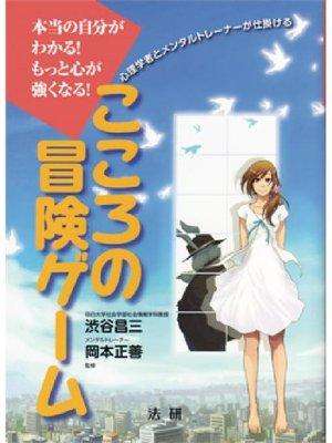 cover image of こころの冒険ゲーム