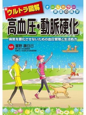 cover image of ウルトラ図解 高血圧・動脈硬化