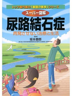 cover image of スーパー図解 尿路結石症