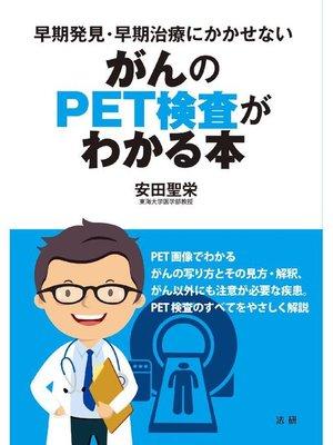 cover image of がんのPET検査がわかる本