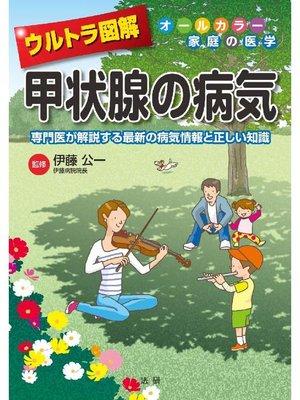cover image of ウルトラ図解 甲状腺の病気